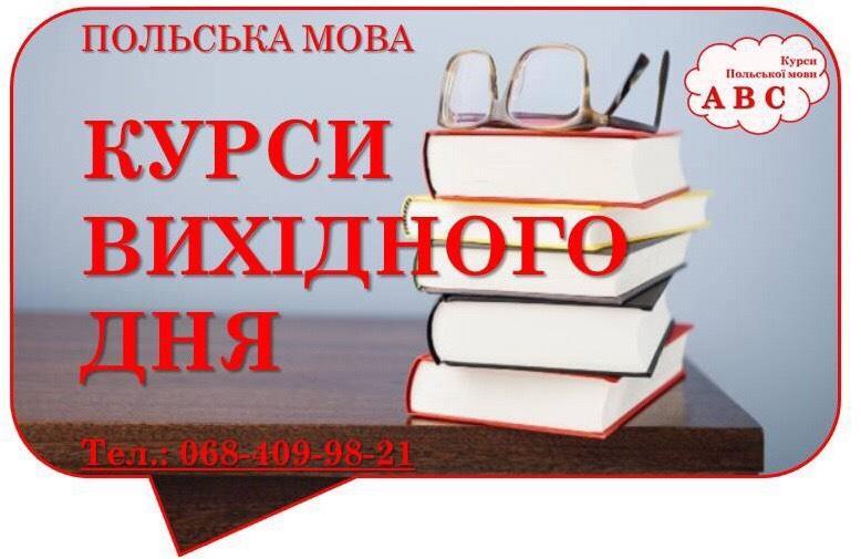 Курси польської мови - фото 3