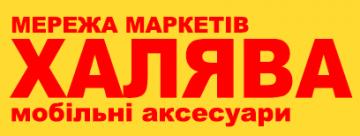 Халява - фото