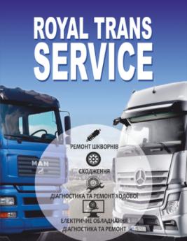 Royal trans service - фото