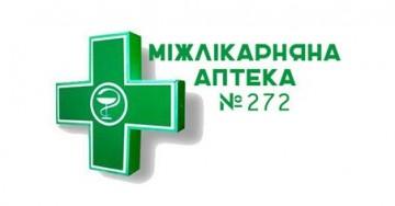 Аптека №272