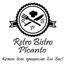 "Retro bistro ""Picanto"" - фото"