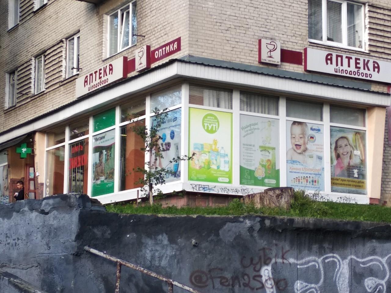 Аптека №29 - фото 3