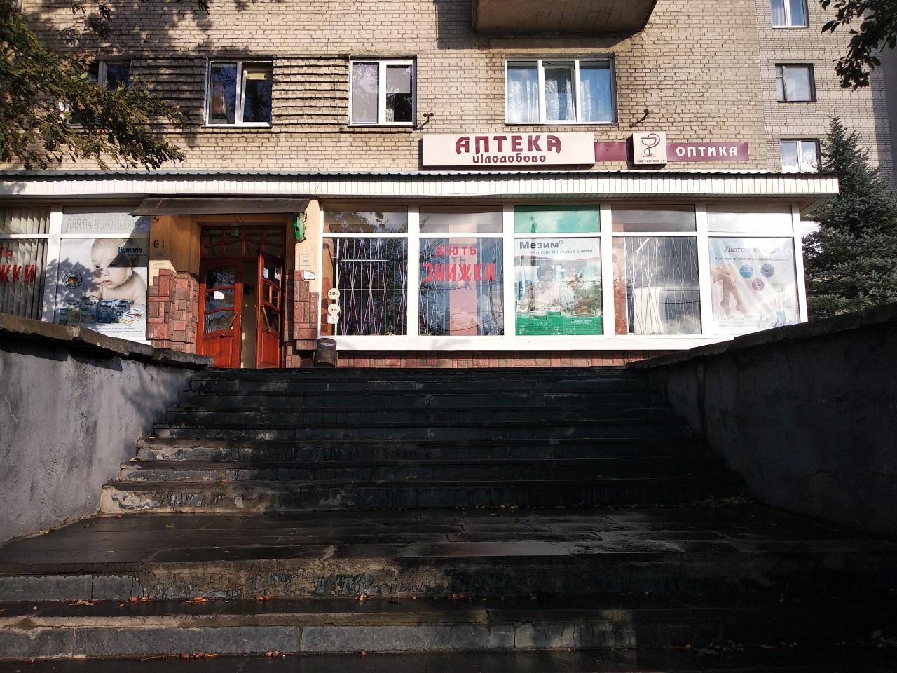 Аптека №29 - фото 4