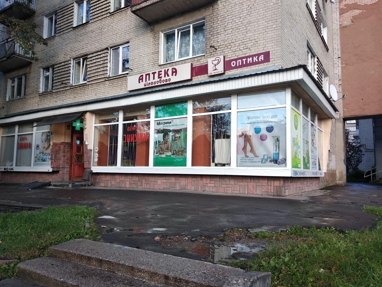 Аптека №29 - фото 1