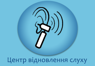 Центр відновлення слуху - фото