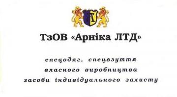 Арніка-ЛТД bbab863d8bfe1