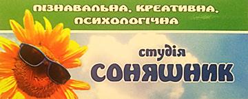 Соняшник - фото