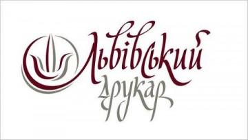 Львівський друкар - фото