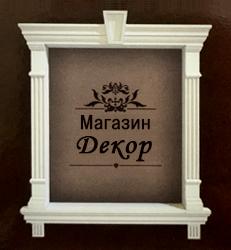 Декор - фото