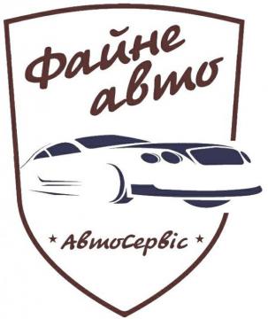 Файне Авто - фото