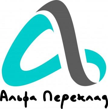 Альфа Переклад - фото