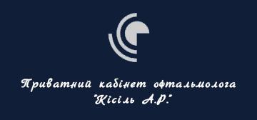 Кісіль А.Р. - фото