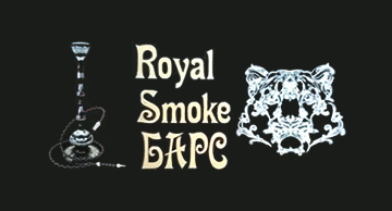 Royal Smoke Bars - фото