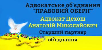 Адвокат Цехош Анатолій Миколайович - фото