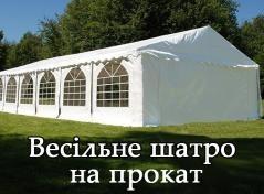 Весільне шатро - фото
