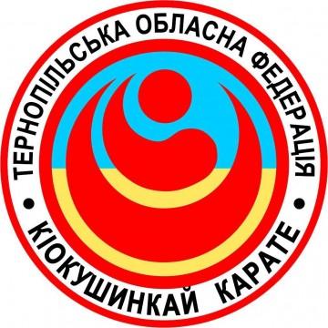 Тернопільська обласна федерація Кіокушинкай карате - фото