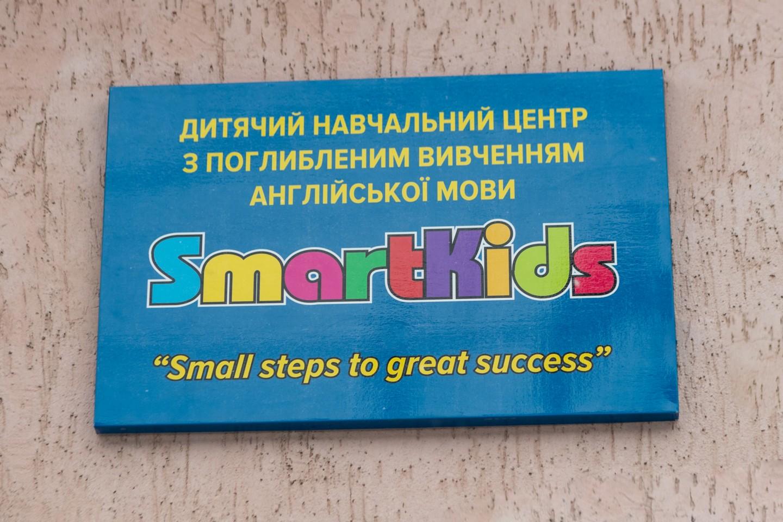 SmartKids - фото 20