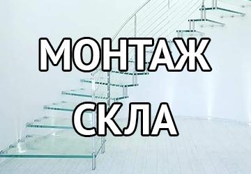СКЛО ЕКСПЕРТ - фото
