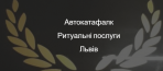 Паранько