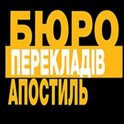 Бюро перекладів - фото 1
