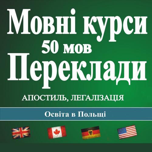 Бюро перекладів - фото 2