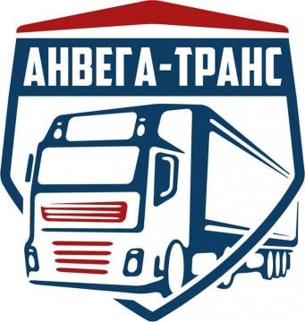 АНВЕГА-ТРАНС - фото