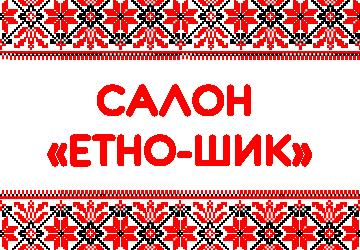Етно Шик - фото
