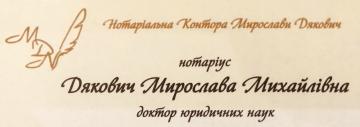 Нотаріальна контора Мирослави Дякович - фото