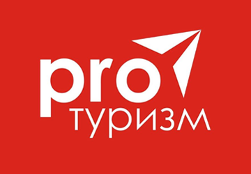 PRO туризм - фото