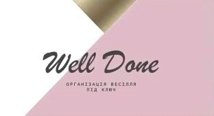 Well Done - фото