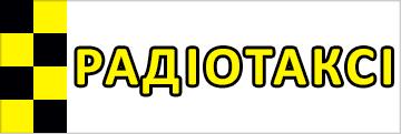 Радіотаксі - фото
