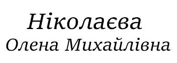 Ніколаєва Олена Михайлівна - фото