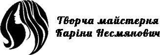 Творча майстерня Каріни Несмянович - фото