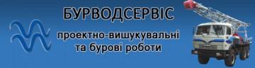 Бурводсервіс - фото