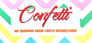 Confetti - фото