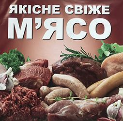 Якісне свіже м'ясо - фото