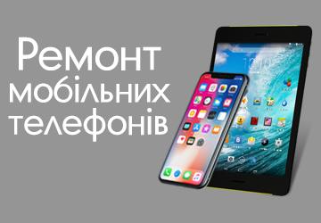 Ремонт мобільних телефонів та планшетів - фото