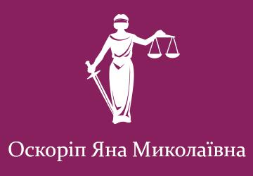 Оскоріп Яна Миколаївна - фото