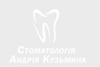 Стоматологія Андрія Кузьмина - фото
