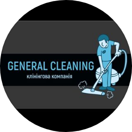 General Cleaning - фото