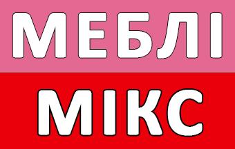 МЕБЛІ МІКС - фото