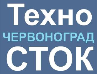Техносток - фото