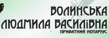 Волинська Людмила Василівна - фото