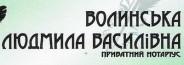 Волинська Людмила Василівна