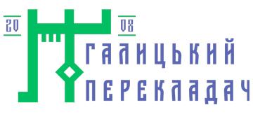 Галицький перекладач - фото