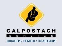 Галпостачсервіс - фото