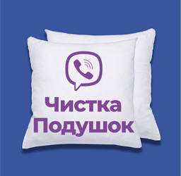 Чистка подушок - фото