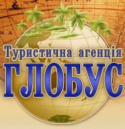 Глобус туристична агенція - фото