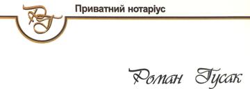 Гусак Роман Тадейович - фото