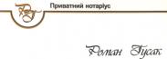 Гусак Роман Тадейович